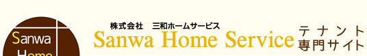 株式会社三和ホームサービス